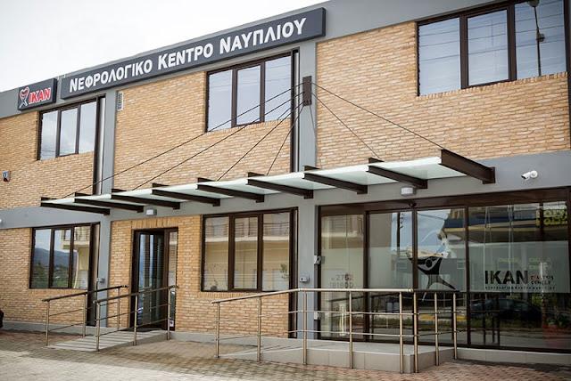 Ευχαριστίες από το Ίδρυμα Μαρίας Ράδου (Γηροκομείο) προς το Νεφρολογικό Κέντρο Ναυπλίου