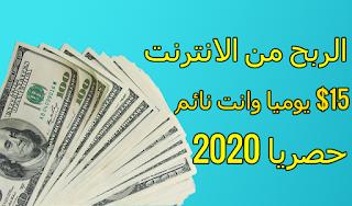 الربح من الانترنت 15$ يوميا وانت نائم ... !! | حصريا 2020