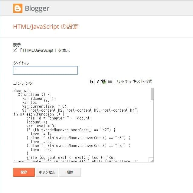 【jQuery】BloggerにJavaScriptを使って任意の記事に目次を作る方法