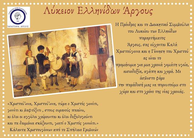 Ευχές από το Λύκειο Ελληνίδων Άργους