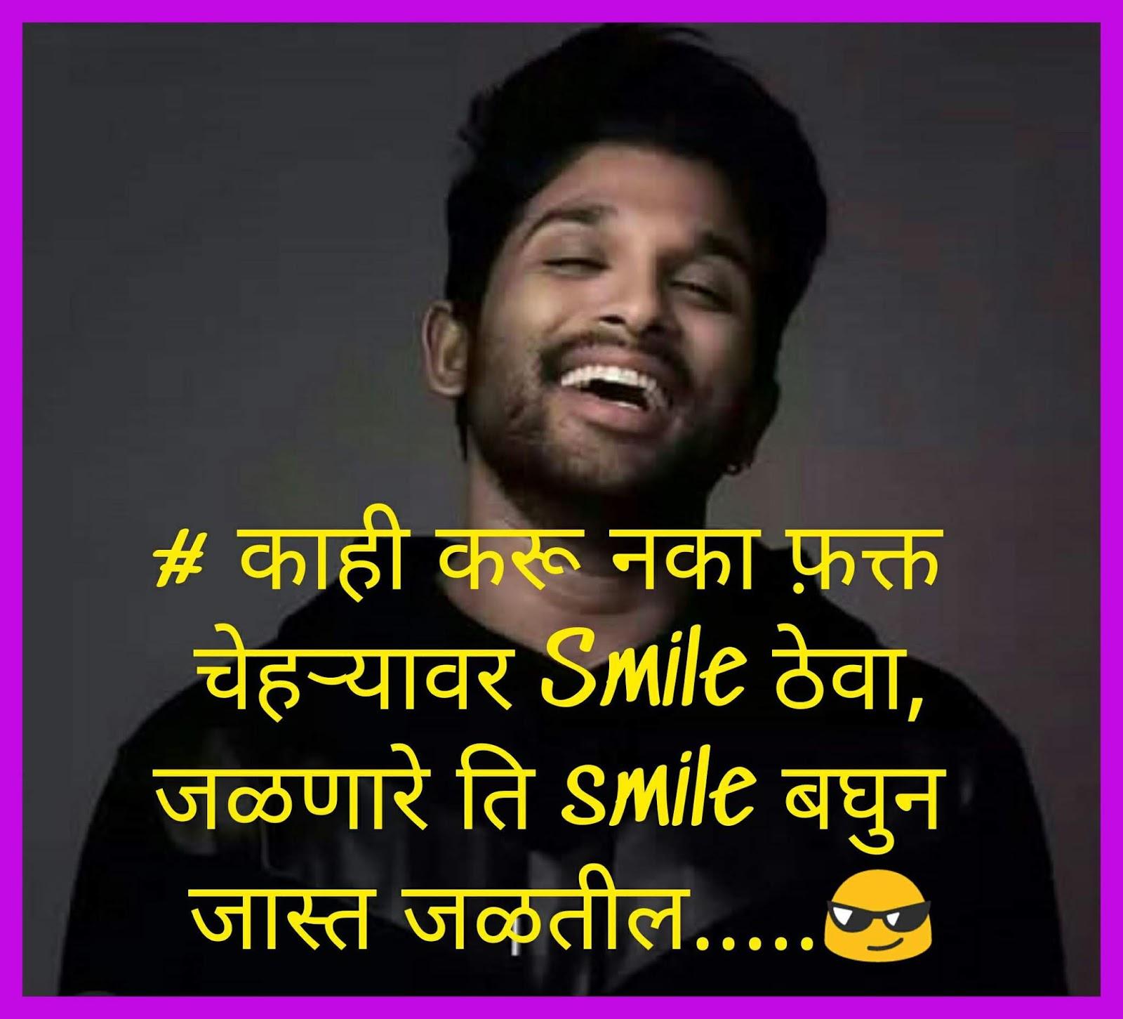 100+Marathi Attitude Status || Marathi Status
