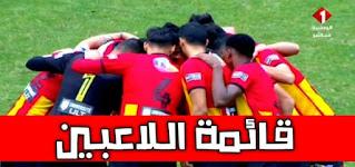 قائمة الترجي المستدعاة لمباراة الملعب التونسي