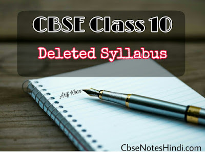 class 10 deleted syllabus