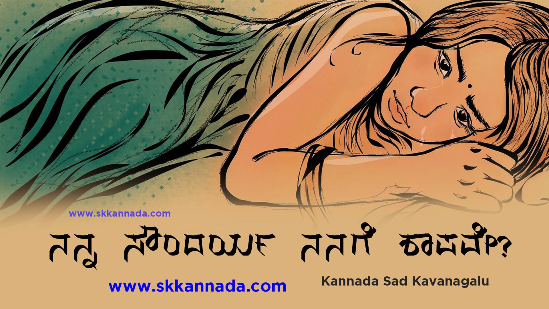 ನನ್ನ ಸೌಂದರ್ಯ ನನಗೆ ಶಾಪವೇ? - Woman Girl Kannada Sad Kavanagalu Poems