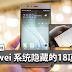 Huawei 系统隐藏18项功能,你知道几项?