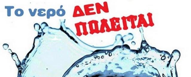 Η κυβέρνηση Μητσοτάκη ετοιμάζει το μεγάλο ξεπούλημα του νερού