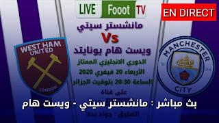 بث مباشر : مانشستر سيتي و ويست هام / الدوري الانجليزي 19/02/2020