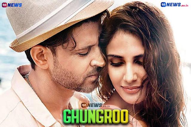 GHUNGROO Lyrics - WAR | Hrithik Roshan