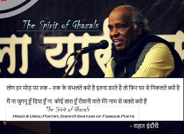 Rahat Indori-Log har mod par ruk–ruk ke sambhalate kyon hai (राहत इन्दौरी ) in Hindi