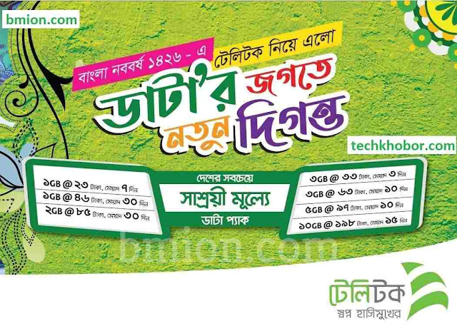 Teletalk-SIM-Internet-Offers-For-All-Teletalk-Customers-prepaid-postpaid-1GB-23Tk-46Tk-2GB-85Tk-3GB-33Tk-63Tk-5GB-97Tk-10GB-198Tk