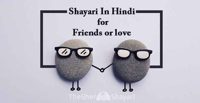 Images of Shero Shayari in hindi for friends and love HD
