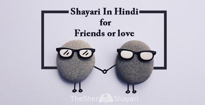 Shayari In Hindi for Friends or love