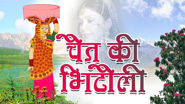 Bhitoli-Uttarakhand