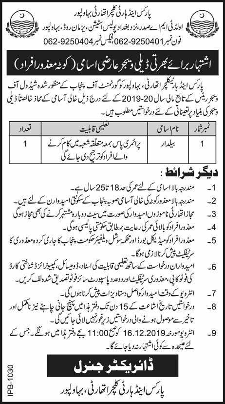 Jobs in Parks And Horticulture Authority