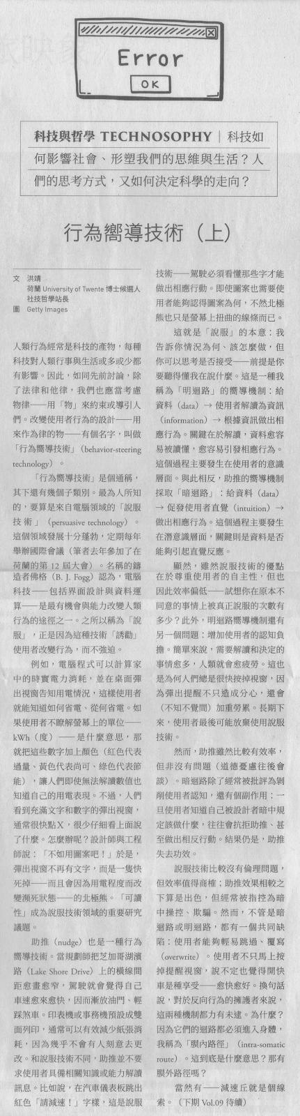 行為嚮導技術(上):勸服科技與助推,刊登於 The Affairs 週刊編輯 008 2018.01.20