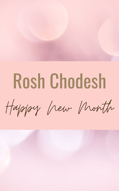 Happy Rosh Chodesh Tevet Greeting Card | 10 Free Awesome Cards | Happy New Month | Tenth Jewish Month