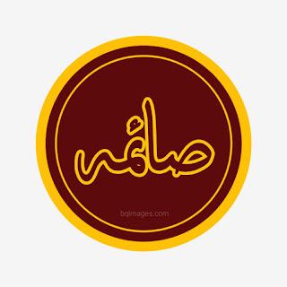 Saima name images in urdu
