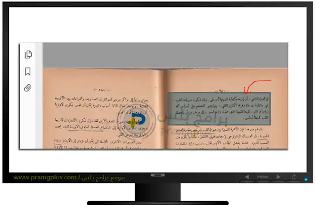 السهم السميك برنامج PDF