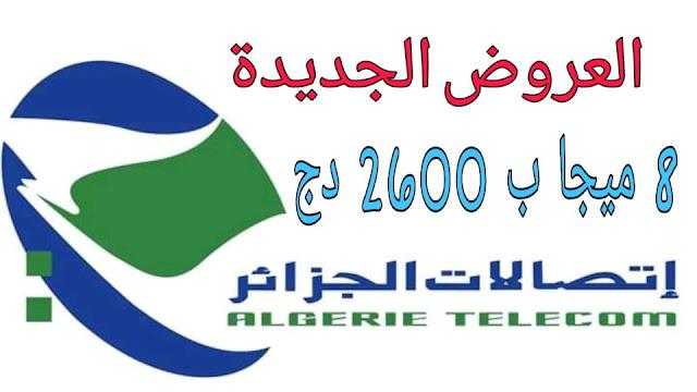 العروض الجديدة لاتصالات الجزائر