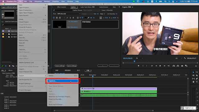 【Adobe Premiere】幫 YouTube 影片加上字幕 --- Captions (註解功能) - 利用輸出指令來將 Captions 轉為字幕檔案