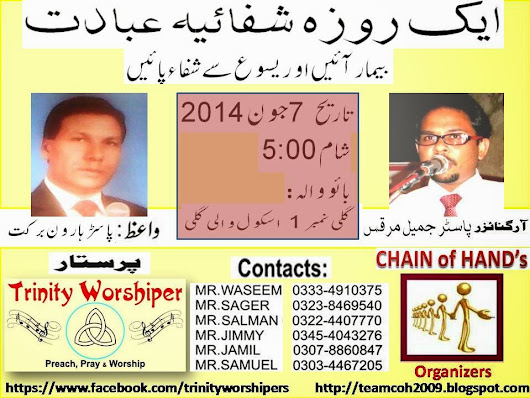 Dear all Pray for our Healing pray meeting & we invite you to Join us & send if you know persons those who want's healing in their life. meeting Day 7 June 2014 Evening 5:00 pm contact 0345-4043-276