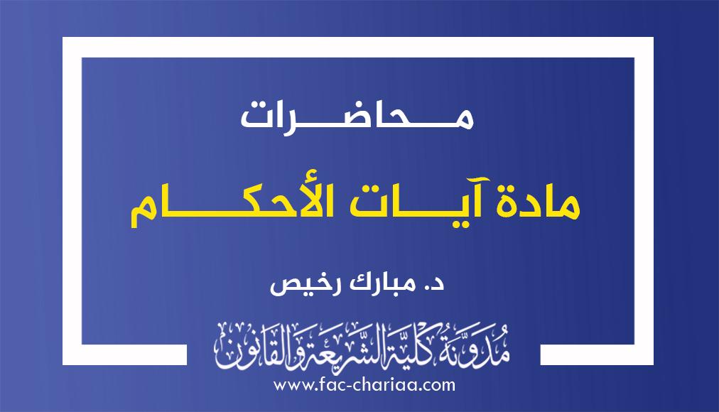 محاضرات مادة آيات الاحكام د.رخيص