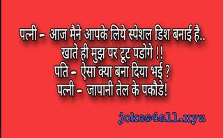 Pati patni Non veg jokes in hindi