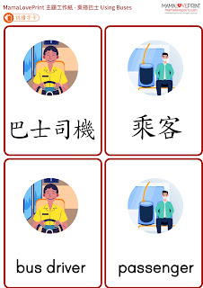 MamaLovePrint 主題工作紙 - 乘搭巴士 工作紙 幼稚園常識 Bus Transportation Worksheets Vocabulary Exercise for Kindergarten School Printable Freebies Daily Activities