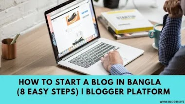 How To Start A Blog in Bangla (8 Easy Steps) | Blogger Platform