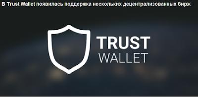 В Trust Wallet появилась поддержка нескольких децентрализованных бирж