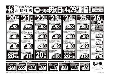専門店チラシ(売出期間はチラシに記載) 北越谷東急ストア