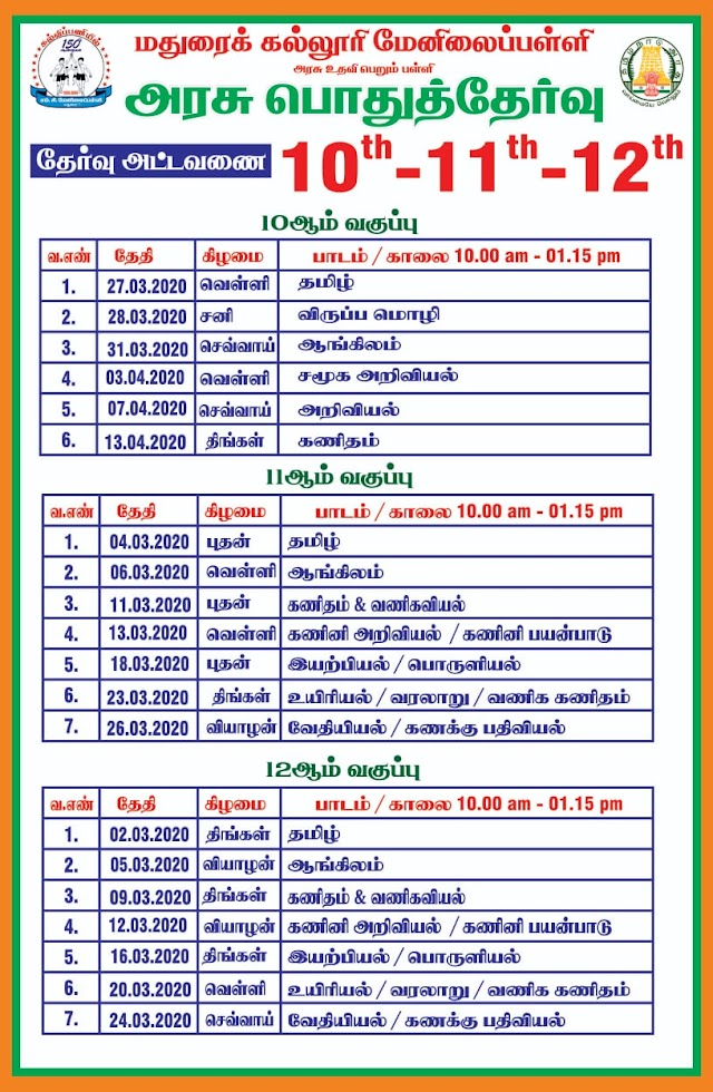 Time Table - 10,11,12th Public Exam March 2020 Single Page