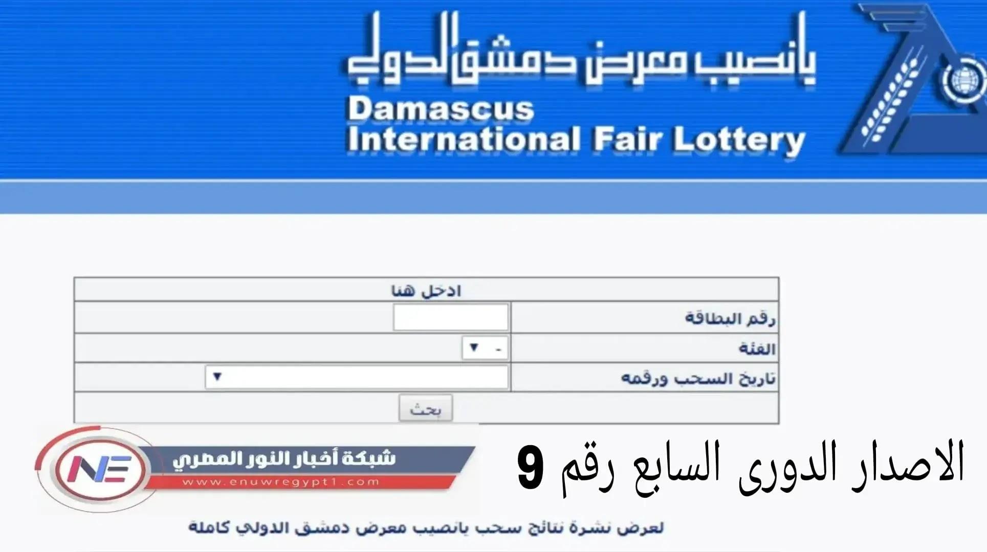 صدرت الان | نتائج يانصيب معرض دمشق الدولي اليوم الثلاثاء 09-03-2021 | الارقام الرابحة في معرض يانصيب دمشق السورى حسب ارقام البطاقات الاصدار الدورى السابع رقم 9 لعام 2021 | www.diflottery.com.sy
