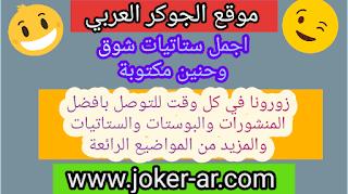 اجمل ستاتيات شوق وحنين مكتوبة 2019 - الجوكر العربي