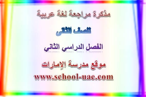مراجعة عربى للصف الثانى فصل ثانى 2018- مناهج الامارات