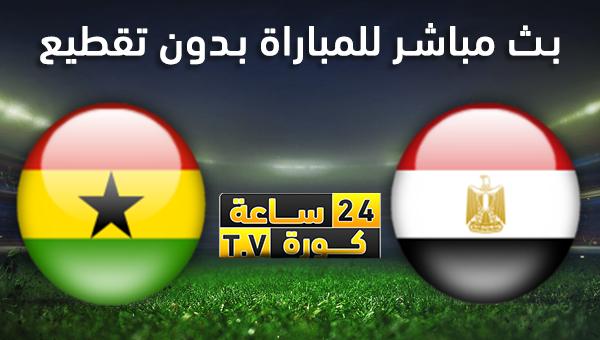 موعد مباراة مصر وغانا بث مباشر بتاريخ 11-11-2019 بطولة أفريقيا تحت 23 سنة