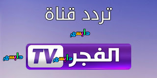 الآن تردد قناة الفجر الجزائرية على قمر النايل سات تعرض مسلسل قيامة عثمان بن ارطغرل