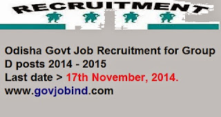 Odisha Govt Job Recruitment for Group D posts 2017-2018 - 2015 17th November, 2017-2018.