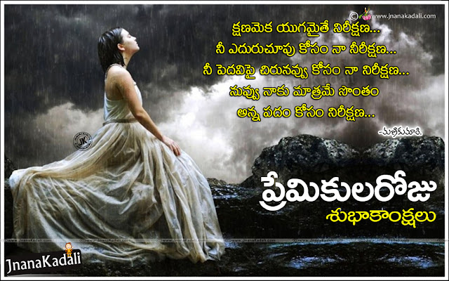 Heart touching telugu quotes, heart touching love quotes, heart touching inspirational quotes, Best Telugu Love Quotes, Best Telugu inspirational quotes, Best Inspirational Telugu Quotes, Best Telugu Love Quotes, Best Telugu inspirational quotes, Best Inspirational Telugu Quotes, best inspirational love quotes in telugu, telugu love quotes, love quotes telugu, Best inspirational quotes on love, Best inspirational quotes about love and life, Top Telugu love quotes,Top Telugu Love Quotes, Alone sad girl images quotes.