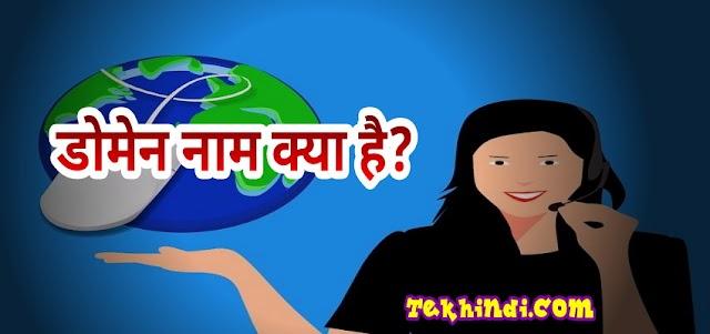 DOMAIN KA NAME KYA HOTA HAIN? - Domain Name Kya hai In Hindi