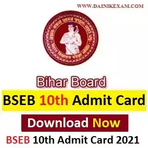 Bihar Board 10th Admit Card 2021, Bihar Board 10th Admit Card & Exam Date 2021 Download BSEB Class 10th Exam Date Hall Ticket 2021, Exam Admit Card Hall Ticket, DainikExam com