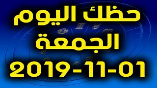 حظك اليوم الجمعة 01-11-2019 -Daily Horoscope