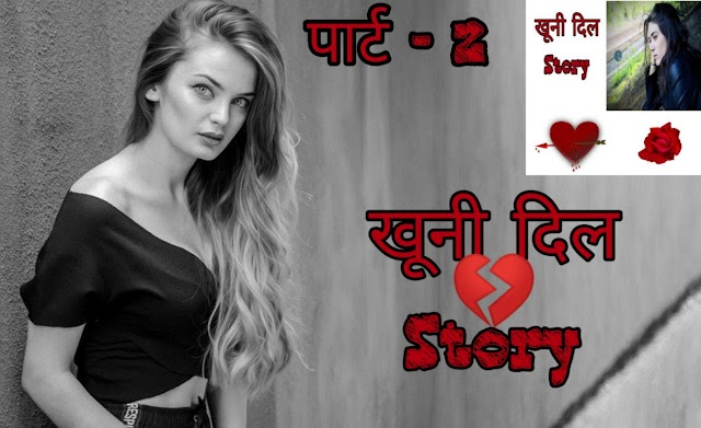 ख़ूनी दिल - एक प्रेम कहानी | पार्ट -2