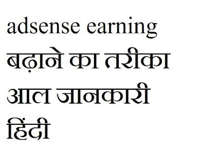adsense earning बढ़ाने का तरीका आल जानकारी हिंदी