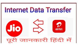 Jio to airtel data share kaise kare