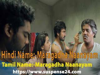 maragatha naanayam south hindi dubbed movie 2020
