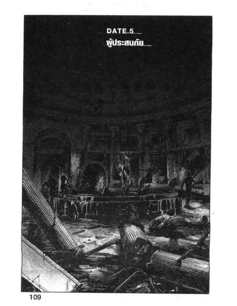 Kanojo wo Mamoru 51 no Houhou - หน้า 106