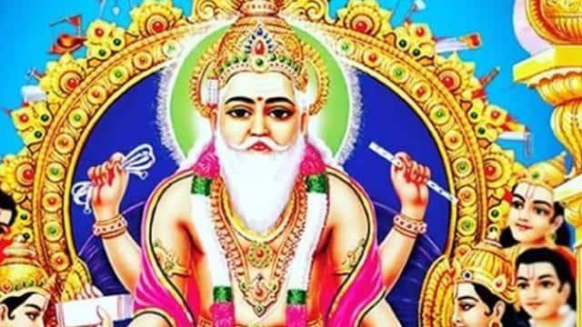 Vishwakarma Puja 2021 : पढ़ें विश्वकर्मा पूजा की पौराणिक कथा और महत्व
