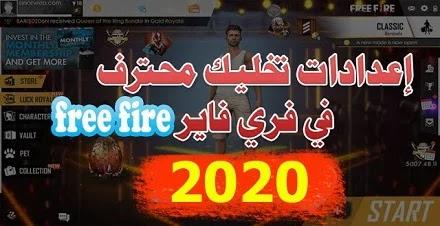 اعدادات لعبة free fire