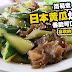 简易煮  日本黄瓜炒云耳,香脆可口,喜欢的可以学起来!